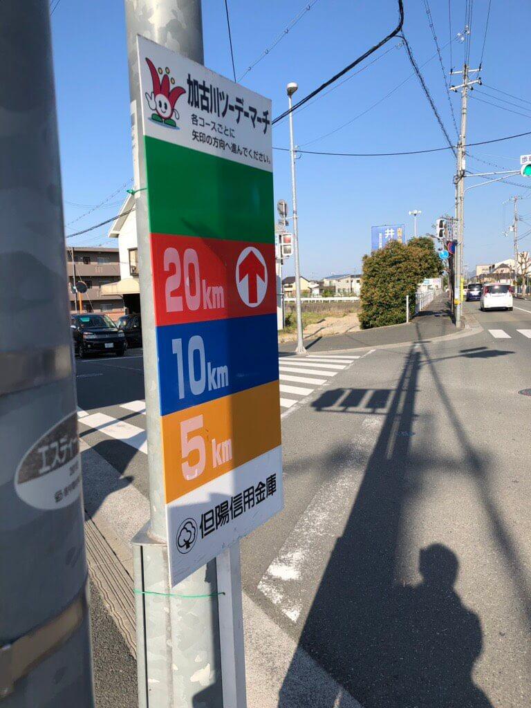 加古川ツーデーマーチ矢印看板