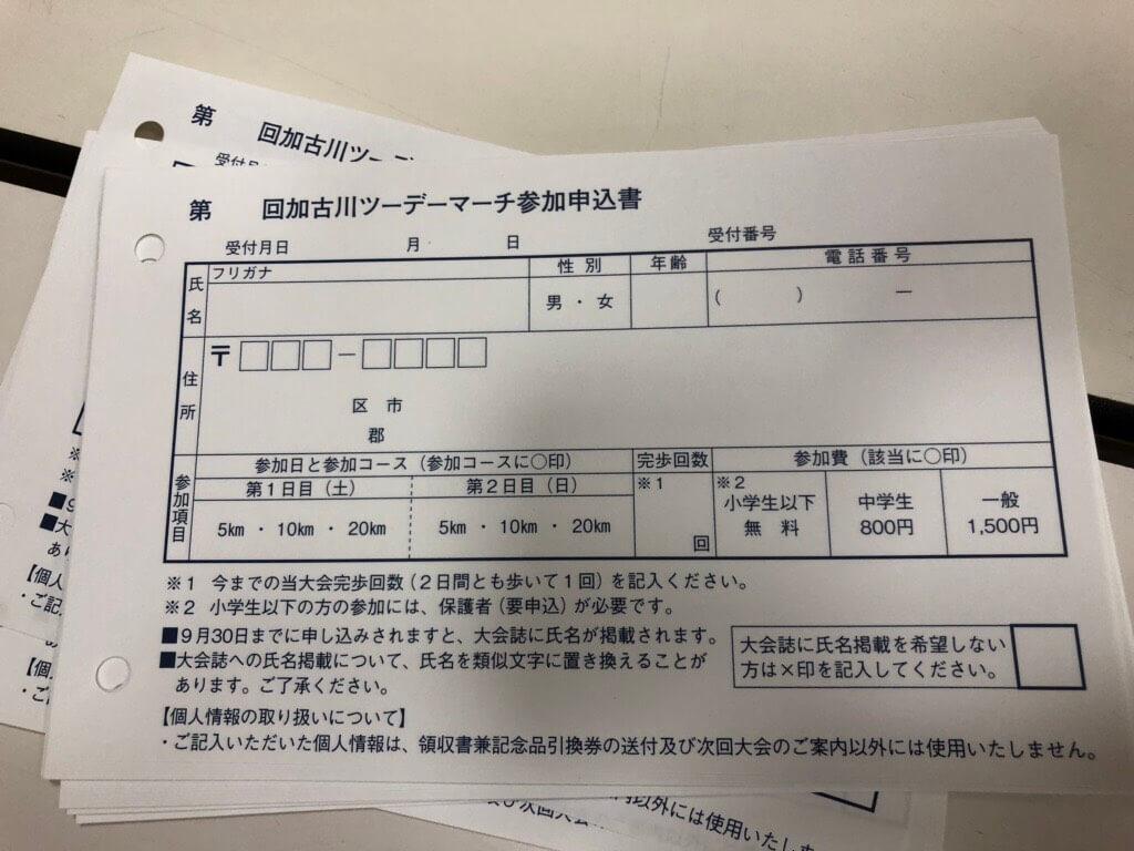 加古川ツーデーマーチ当日参加申込書