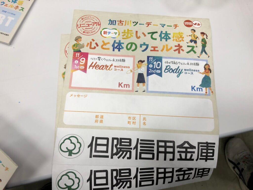 加古川ツーデーマーチゼッケン