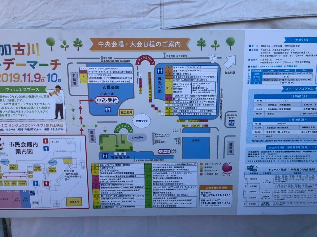 加古川ツーデーマーチ中央会場地図