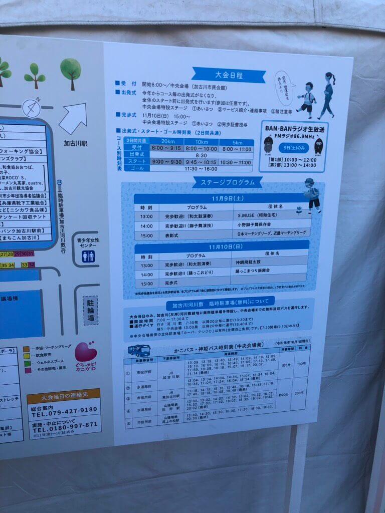 加古川ツーデーマーチ大会日程掲示