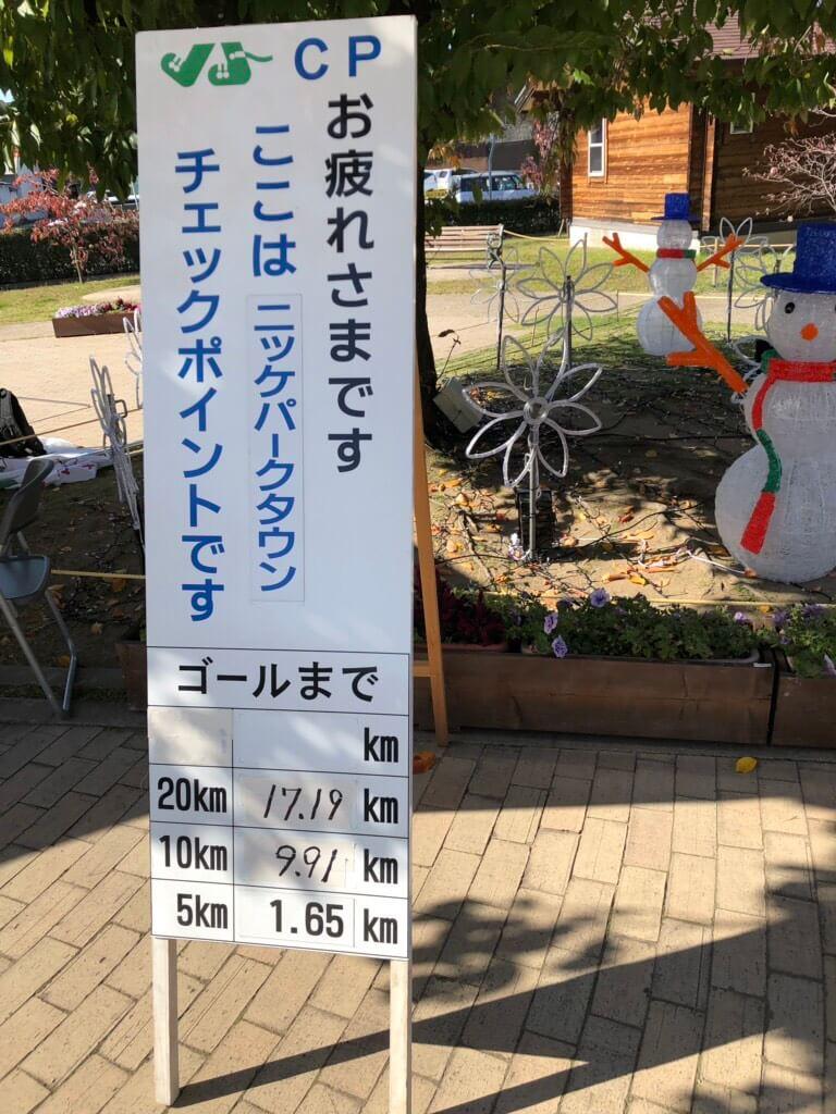 加古川ツーデーマーチニッケパークタウンチェックポイント