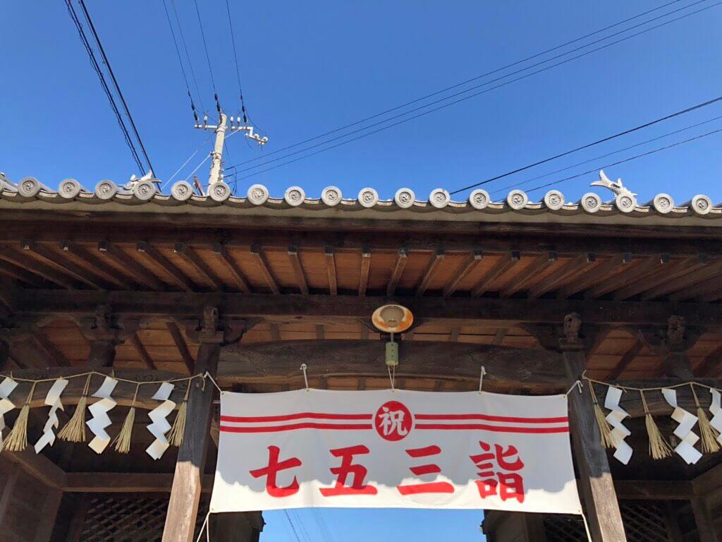 日岡神社七五三詣