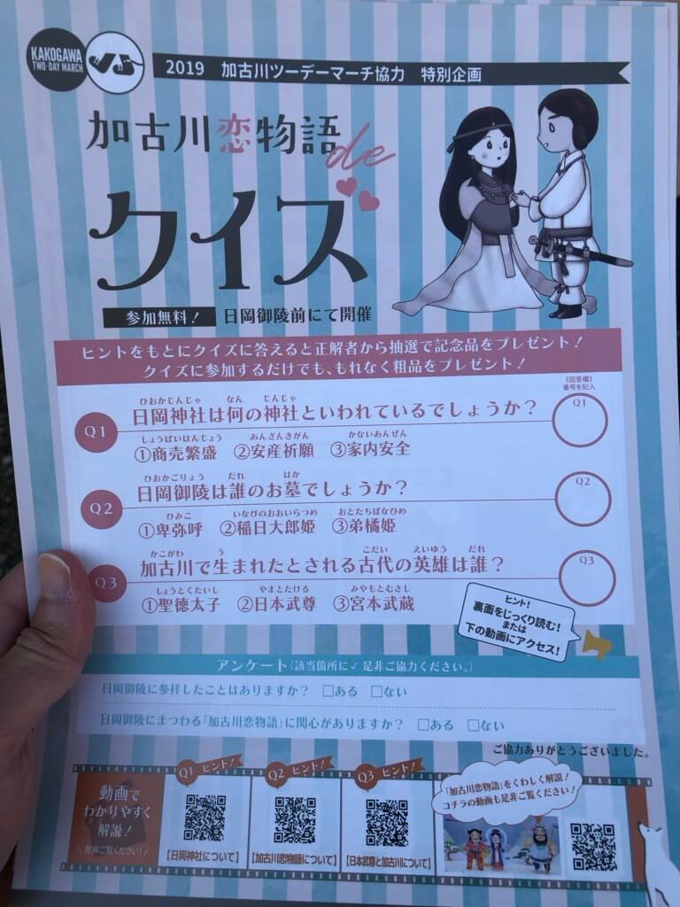 加古川恋物語クイズ解答用紙