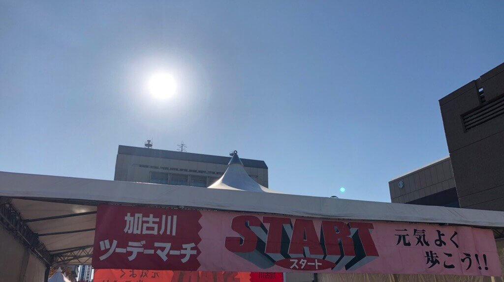 加古川ツーデーマーチスタート横断幕