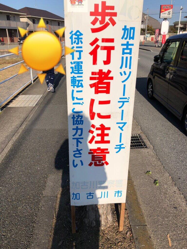 加古川ツーデーマーチの看板