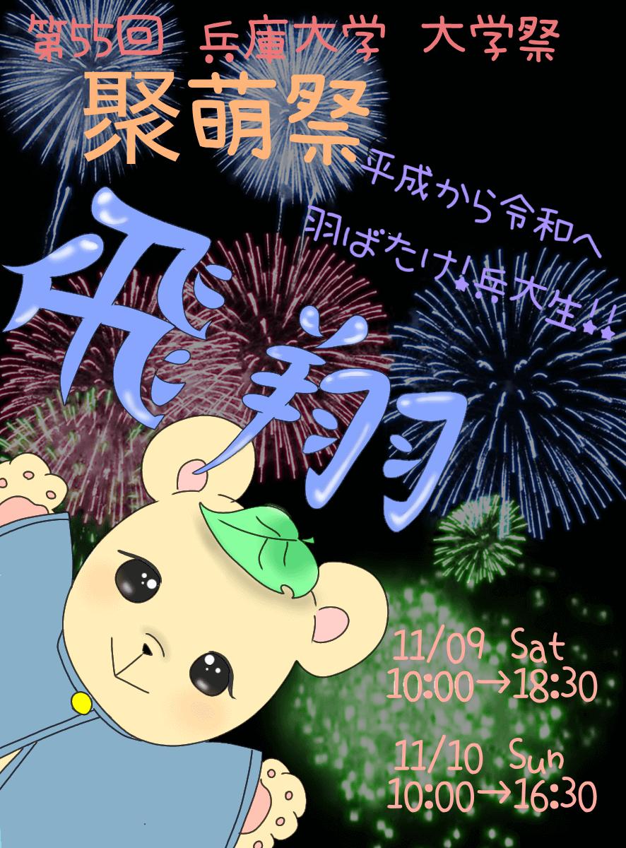 第55回兵庫大学大学祭「聚萌祭」プログラム表紙