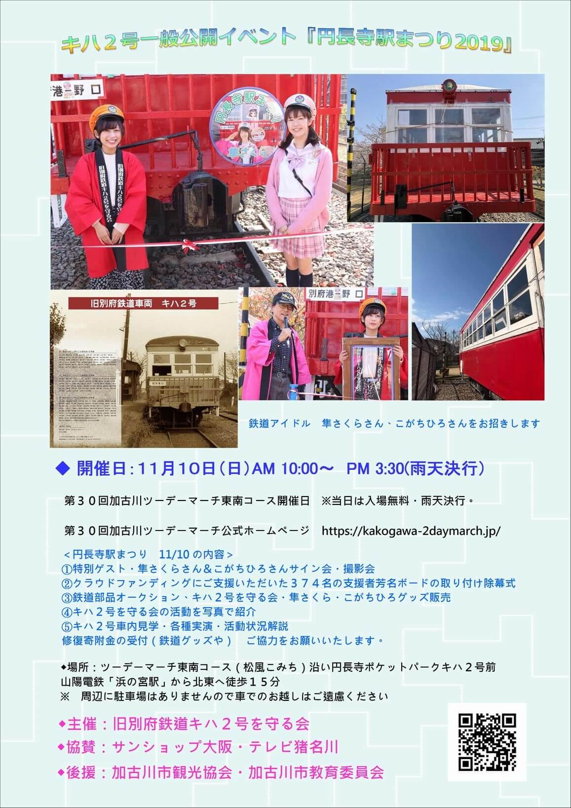 キハ2号一般公開イベント「円長寺駅まつり2019」チラシ