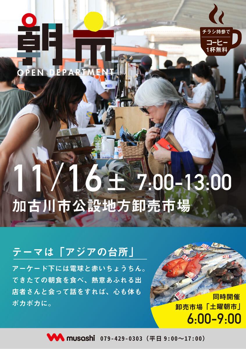 ムサシオープンデパート朝市11/16(土)