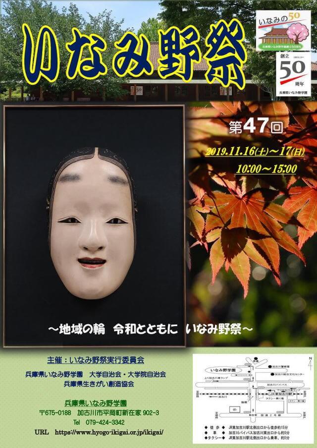 第47回いなみ野祭チラシ