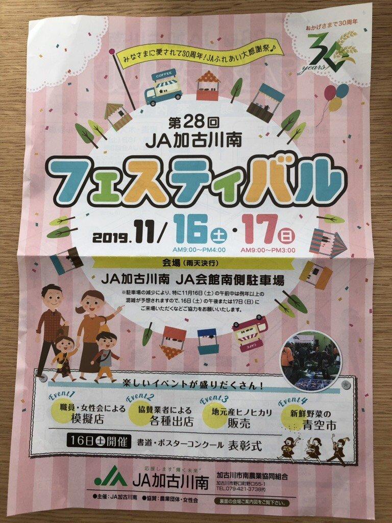 第28回JA加古川南フェスティバルチラシ表