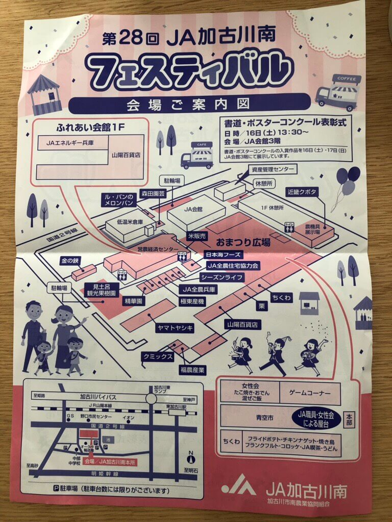 第28回JA加古川南フェスティバルチラシ裏