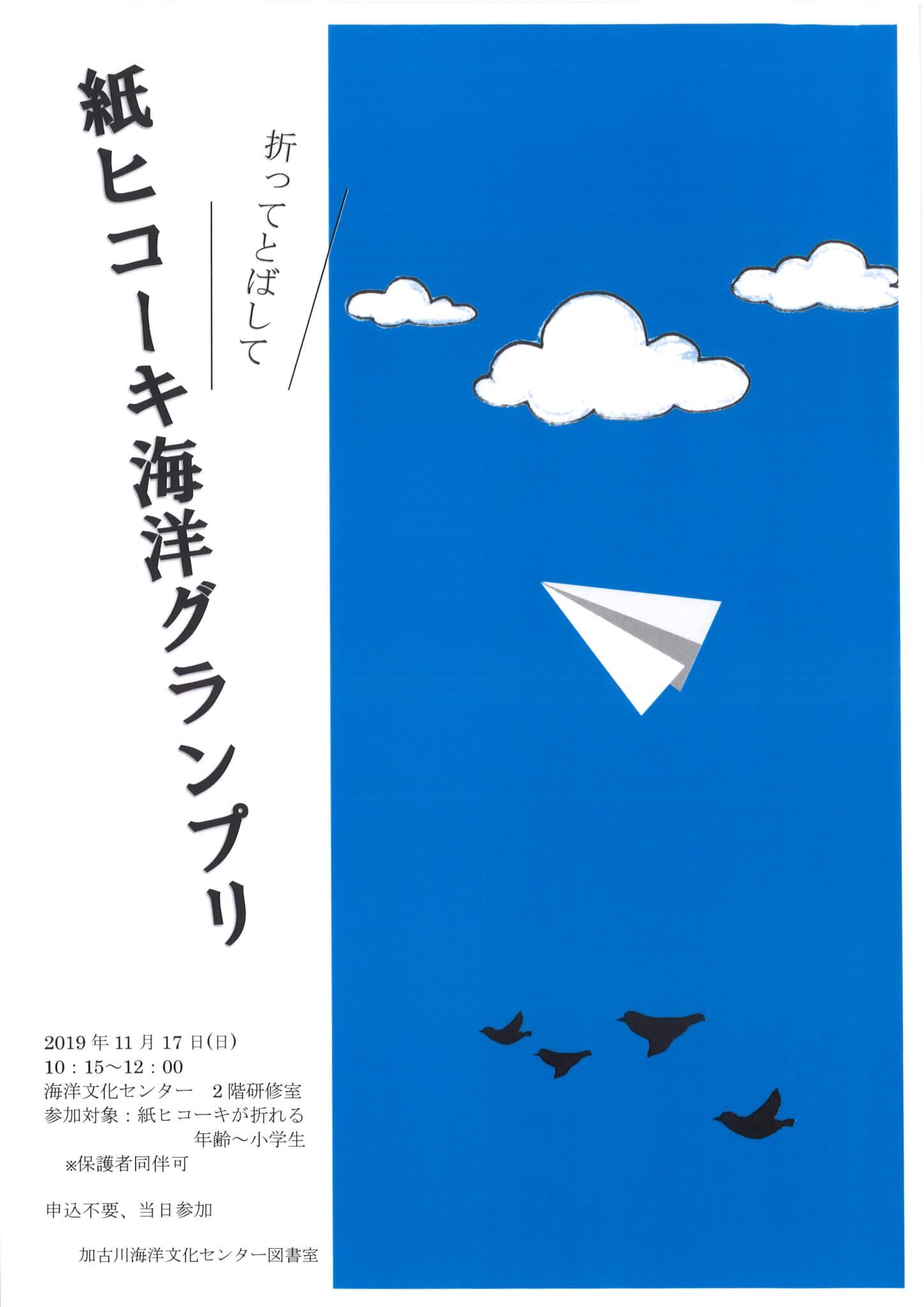 紙ヒコーキ海洋グランプリ