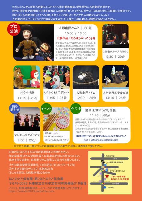 かこがわ人形劇フェスティバル2019チラシ裏