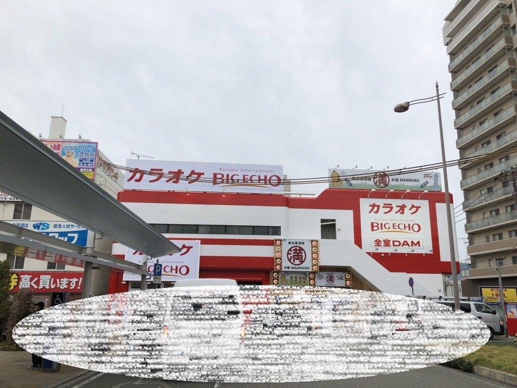 カラオケビッグエコー加古川駅前店(左)と屋台居酒屋大阪満マル加古川店(右)