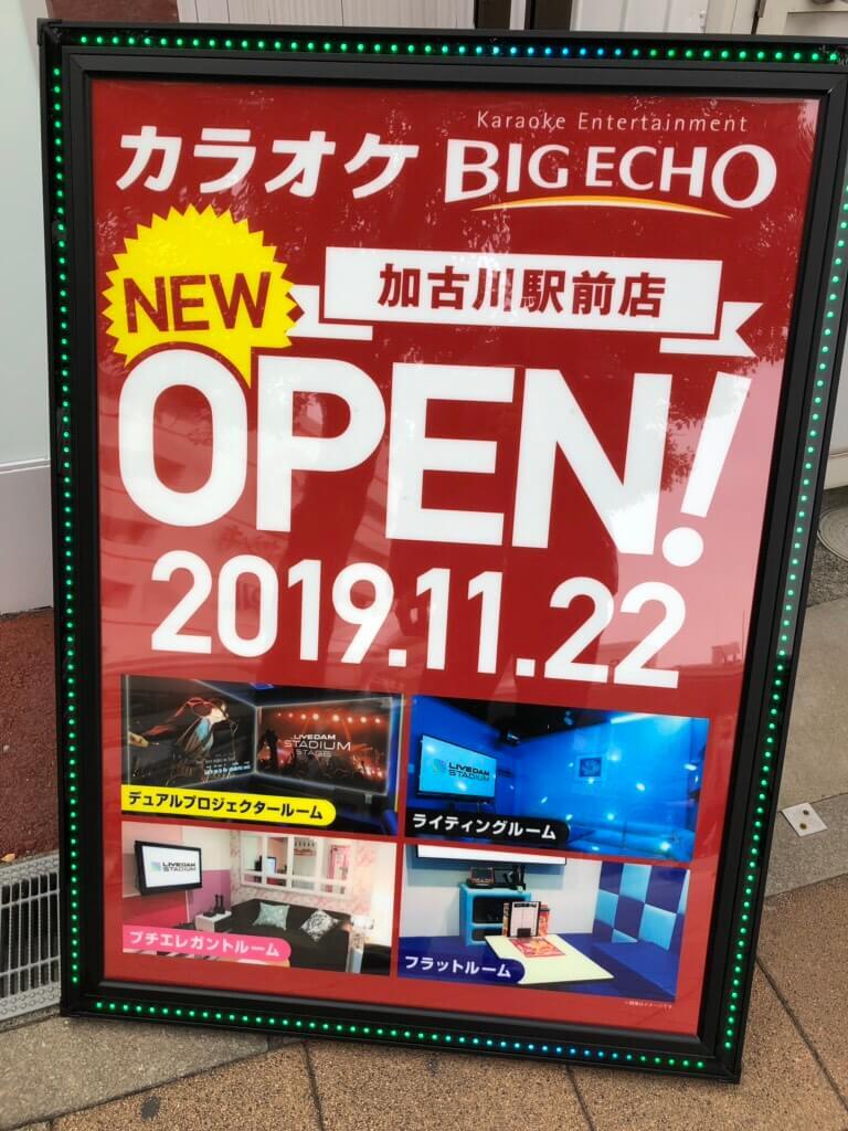 ビッグエコー加古川駅前店看板