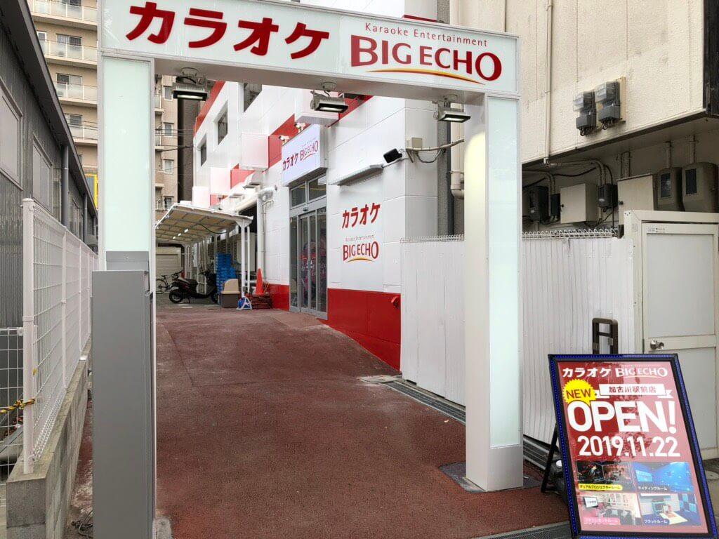 ビッグエコー加古川駅前店南側入り口