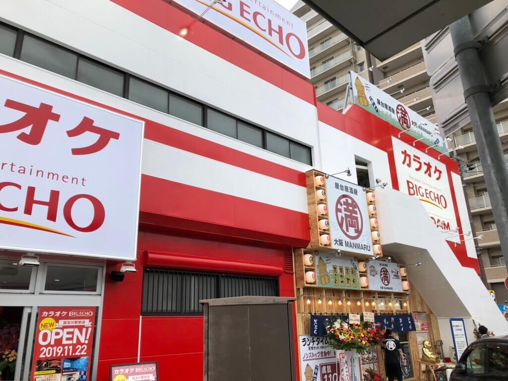 ビッグエコー加古川駅前店と屋台居酒屋大阪満マル加古川店
