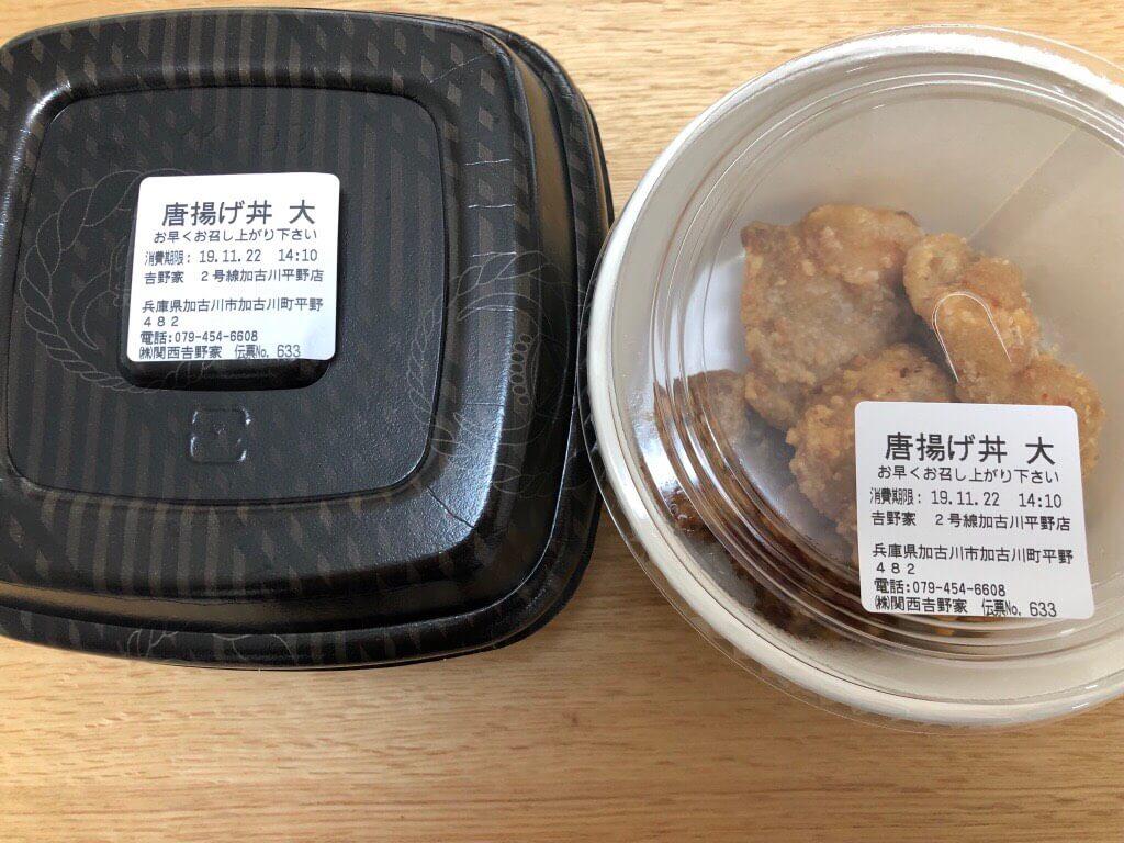吉野家から揚げ丼テイクアウト容器