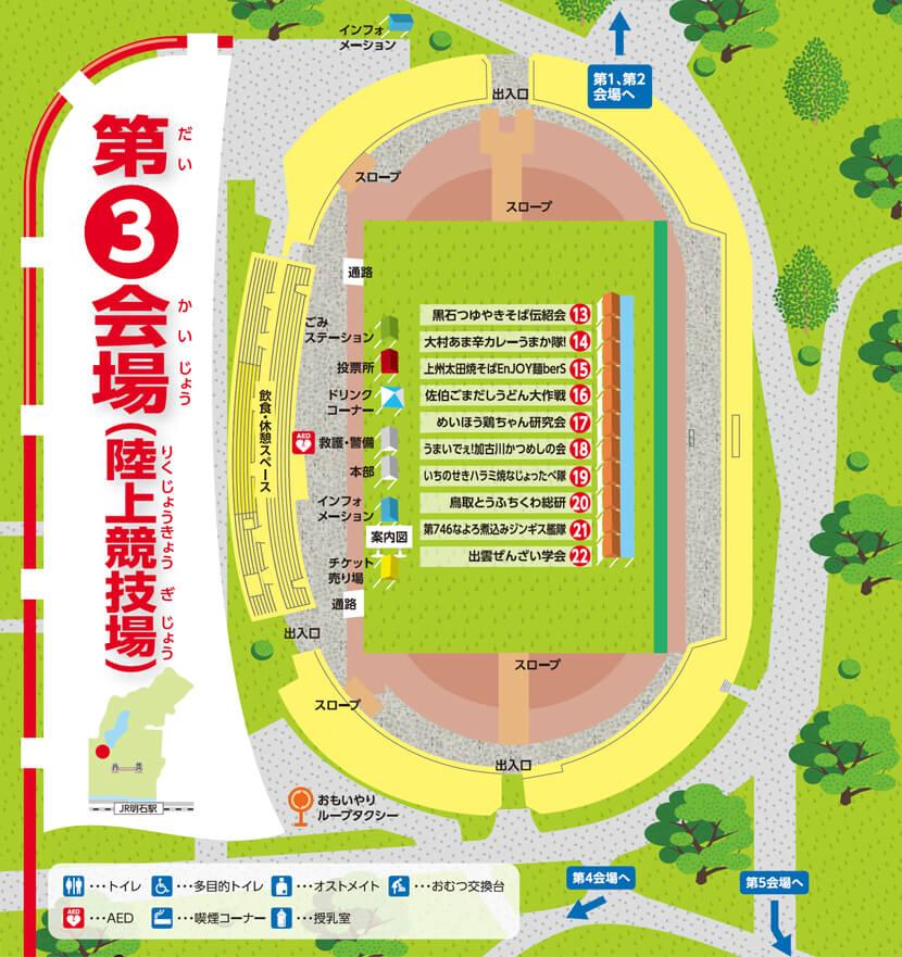 B-1グランプリ第3会場地図