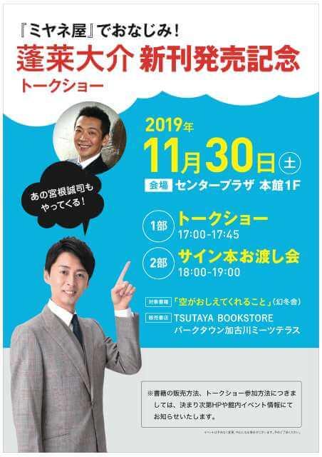 蓬莱大介 新刊発売記念トークショー