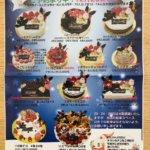 菓子工房Mineda2019年クリスマスケーキチラシ