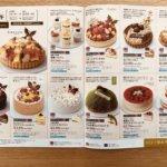 2019年イオンクリスマスケーキパンフレット10