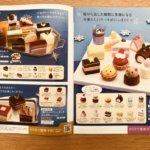 2019年イオンクリスマスケーキパンフレット5