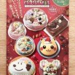 2019年サーティワンアイスクリームクリスマスケーキチラシ1