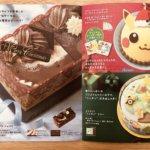 2019年サーティワンアイスクリームクリスマスケーキチラシ3