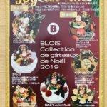 2019年BLOISブロワクリスマスケーキチラシ表