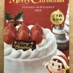 2019年不二家クリスマスケーキ1