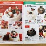 2019年山陽マルナカクリスマスケーキパンフレット10