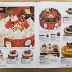 2019年山陽マルナカクリスマスケーキパンフレット11