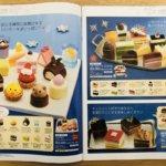 2019年山陽マルナカクリスマスケーキパンフレット2