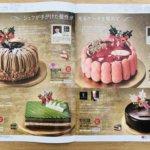 2019年山陽マルナカクリスマスケーキパンフレット6
