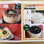 2019年山陽マルナカクリスマスケーキパンフレット8