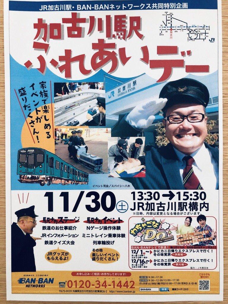 加古川駅ふれあいデーチラシ