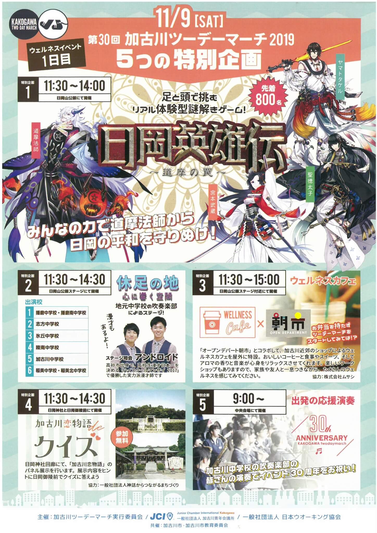 第30回加古川ツーデーマーチ2019、1日目イベント内容