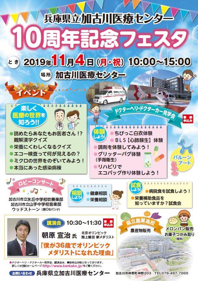兵庫県立加古川医療センター10周年記念フェスタ