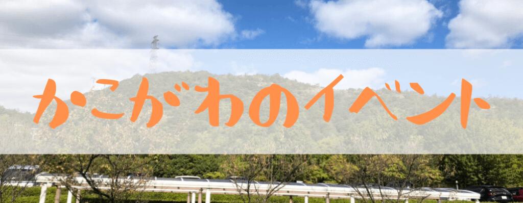 加古川のイベント
