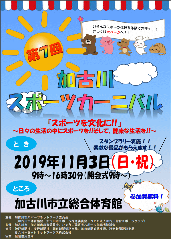 第7回加古川スポーツカーニバルチラシ
