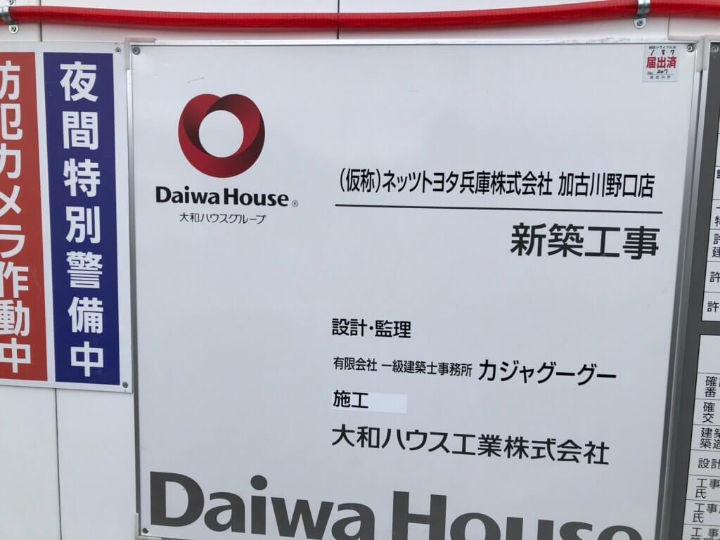 ネッツトヨタ加古川野口店工事看板