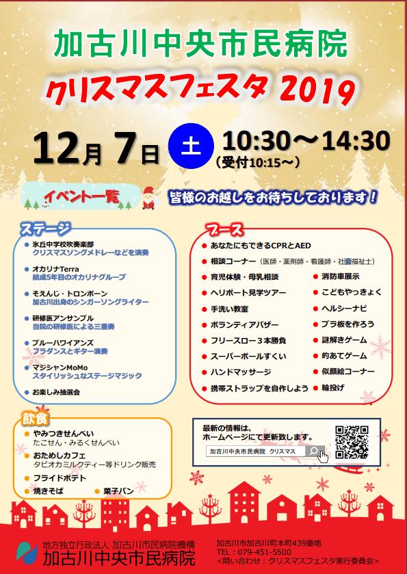 加古川中央市民病院クリスマスフェスタ2019チラシ