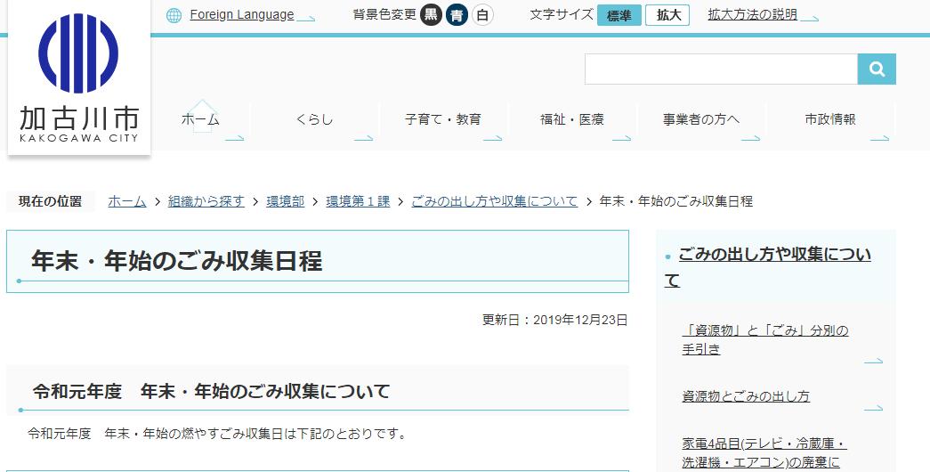 加古川市ホームページキャプチャ