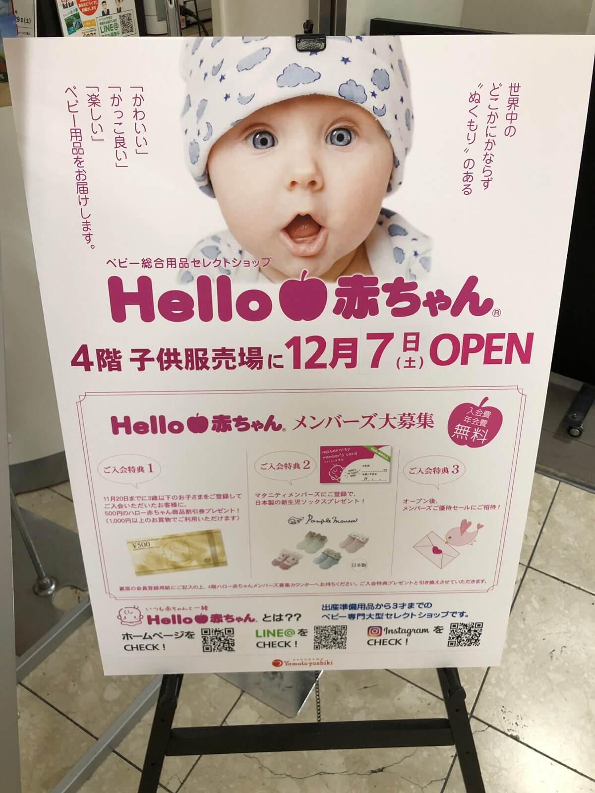 Hello赤ちゃん加古川ヤマトヤシキ店開店のお知らせ