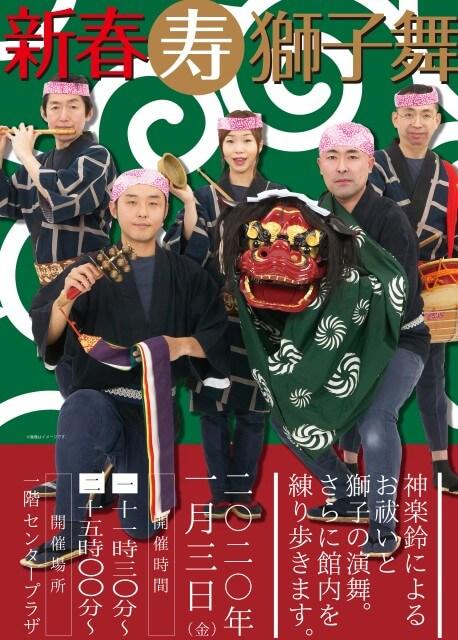 新春「寿」獅子舞