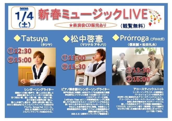 新春ミュージックLIVE1月4日Tatsuya・松中啓憲・Prorroga