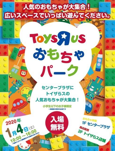 トイザらス おもちゃパーク