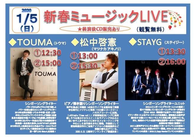 新春ミュージックLIVE1月5日TOUMA・松中啓憲・STAYG
